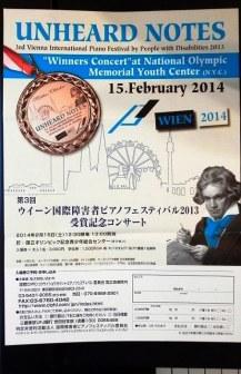 国際CIPFD受賞記念コンサート